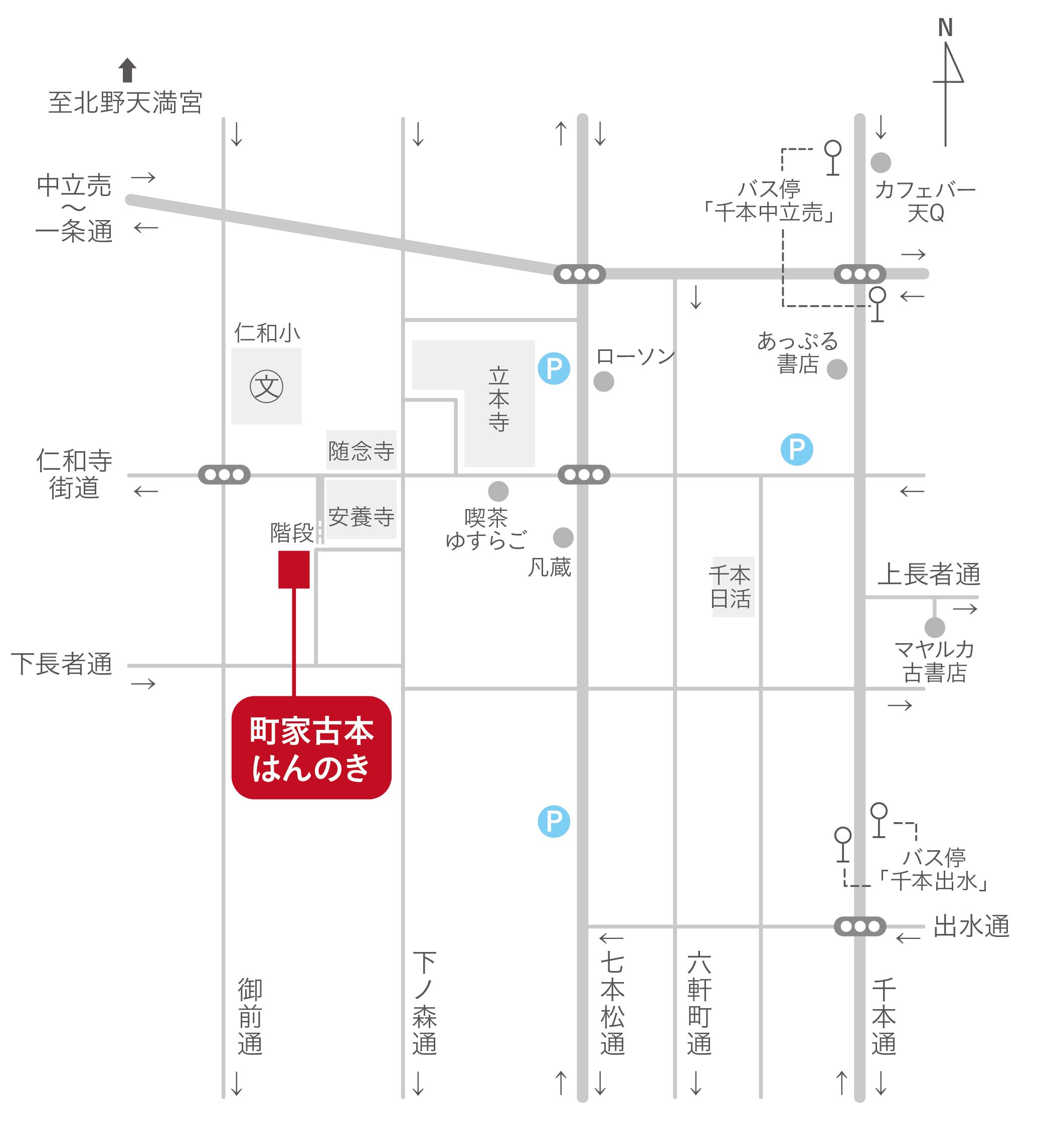 町家古本はんのきmap