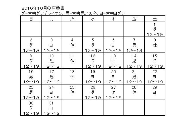 はんのき店番表2016年10月