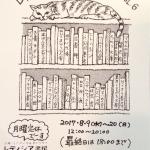 レティシア書房 夏の古本市 VOL.6