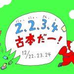 2、2、3、4、古本だー!@東急ハンズ京都店