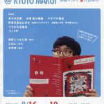 THE SUMMER BOOK FAIR@KYOTO MARUI 京都マルイ夏の古本市