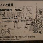 レティシア書房 夏の古本市 Vol.7