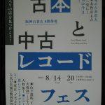 古本とレコードフェス@阪神百貨店梅田本店